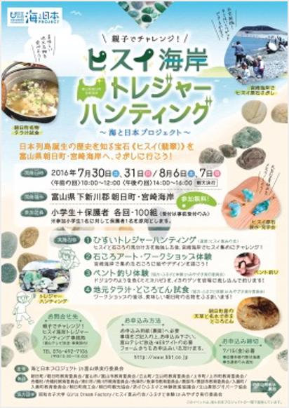 toyama_hisui