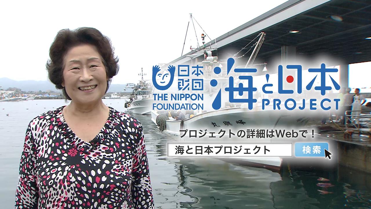 海活CM_尾山春枝さん_富山テレビ_3