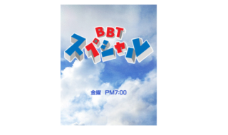 B-SP_bgw