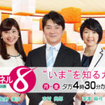 チャンネル8