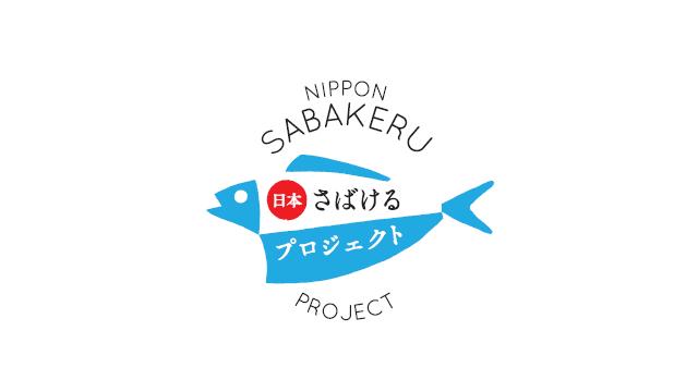 sabakeru640x360