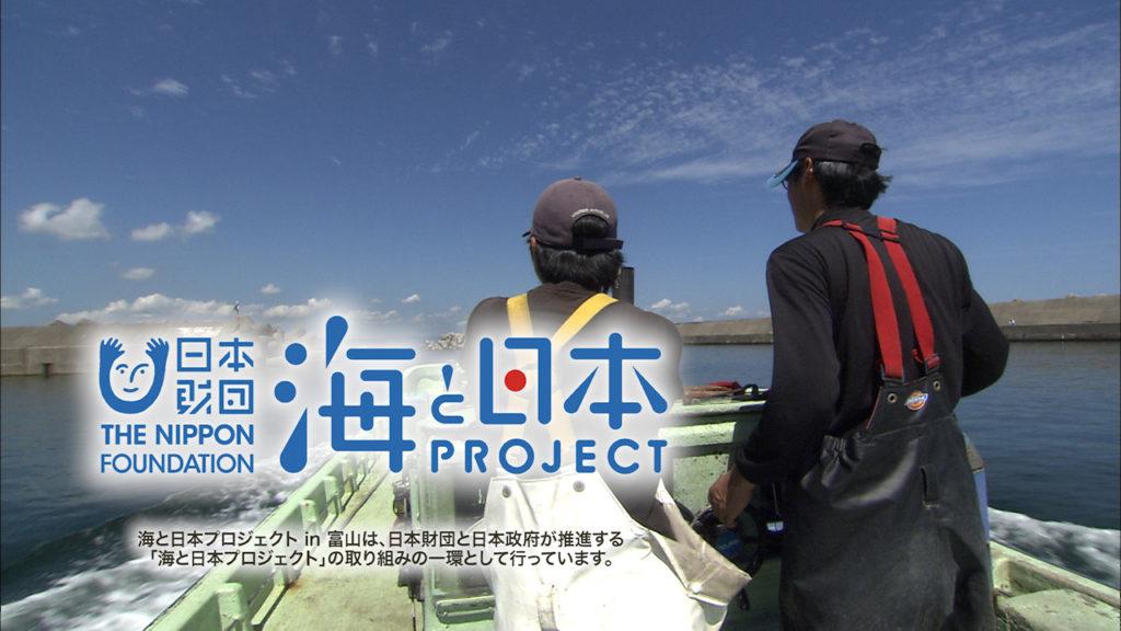海と日本PROJECT in 富山