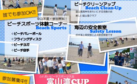 86富山湾ふれあいビーチフェスティバル