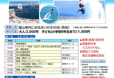 「世界で最も美しい富山湾」マリン環境体感ツアー