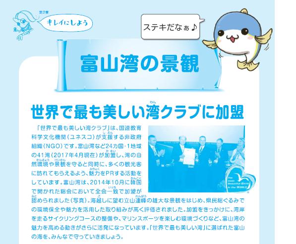 学習帳_湾クラブ