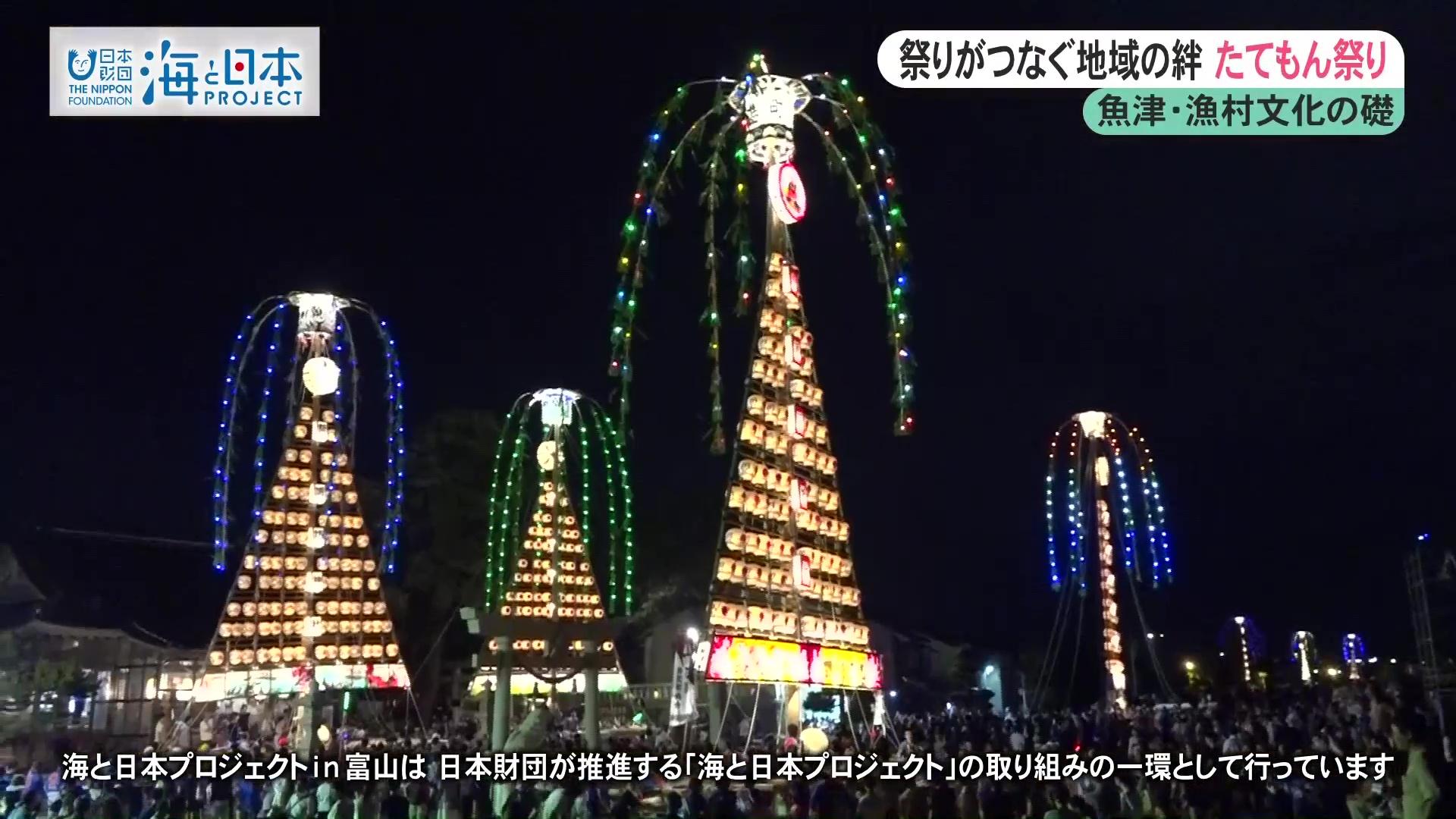 富山県-A20-s3