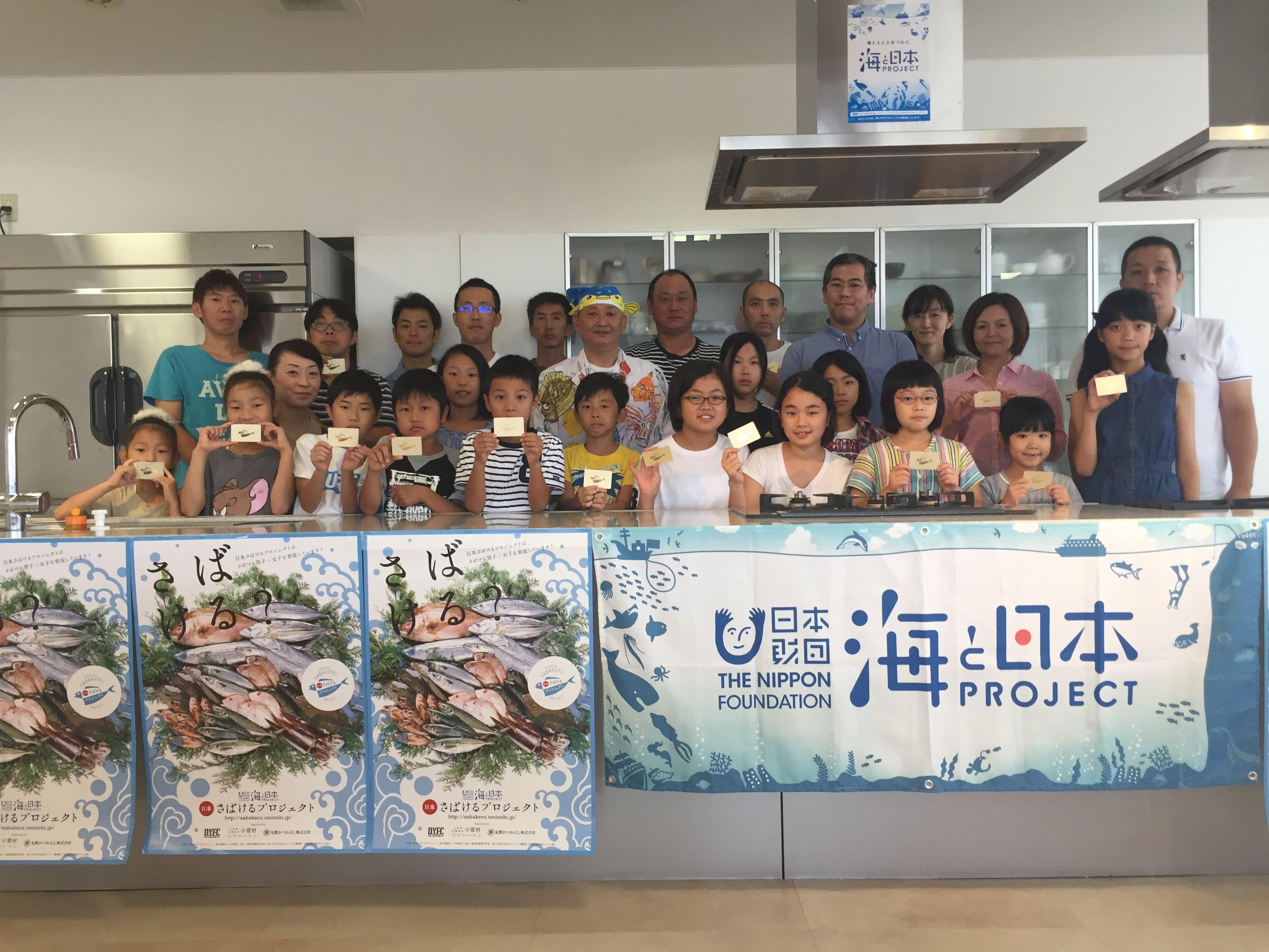 さばける塾in日本海ガスショールームPrego」実施レポート   海と日本 ...