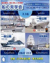 海王丸パーク イベント 7月