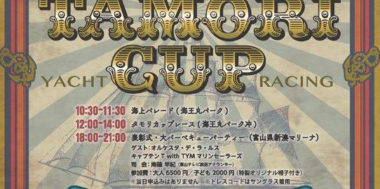タモリカップ2018