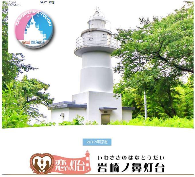 岩崎ノ鼻灯台2