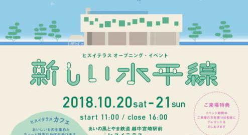 shusei20181011-1