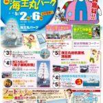 【GW海のイベント情報】「ちびっ子天国in海王丸パーク」開催
