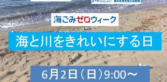 6月2日(日)岩瀬浜清掃活動