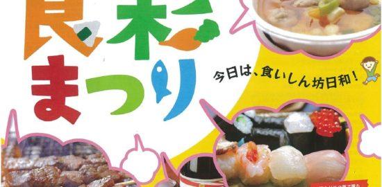 ひみ食彩まつり2019