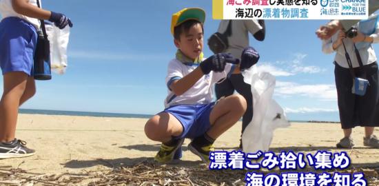 子どもたちが海辺の漂着物調査
