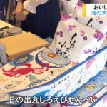 子どもが描いた海の幸がパッケージに