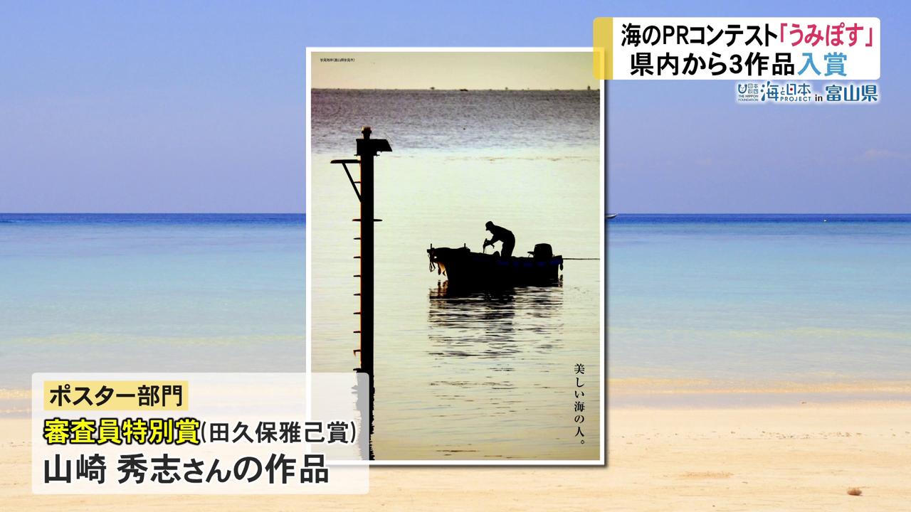 うみぽす 富山県から3つの作品が入賞
