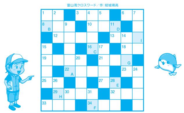 富山湾クロスワードパズル