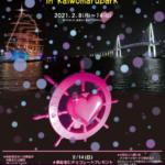 海王丸パワーバレンタイン
